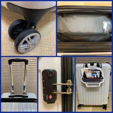 夏休み前に揃えたいオシャレでリーズナブルなスーツケース見つけたっ!トップオープン最高