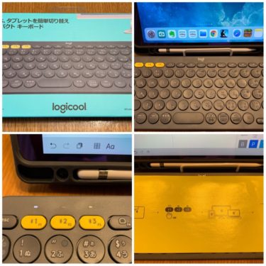 iPad用にオシャレでカワイイ、リーズナブルなLogicoolのBluetoothキーボード見つけたっ!
