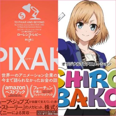 今年本気でオススメしたいビジネス書「Pixar」をもっと深めるなら、アニメ「SHIROBAKO」が合う!