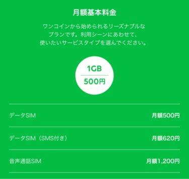 LINEモバイルのデータSIM(月500円)を買った時、LINEを新規登録する方法【子供用スマホ編】