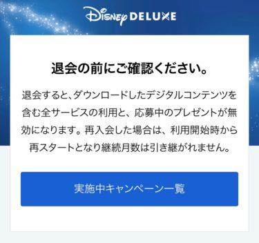 公式ヘルプは遠回り!Disney DELUXE(ディズニーデラックス)の解約・退会方法は3ステップでオッケー