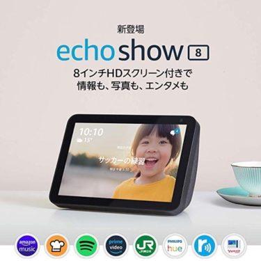 新登場 Echo Show 8 (エコーショー8) HDスクリーン付きスマートスピーカー with Alexaは2月26日発売 キッチンに置くなら絶対コレ!