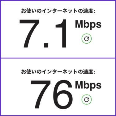 ソフトバンク光に接続しているバッファローを買い替えたらWi-Fiスピードが10倍以上早くなったっ!
