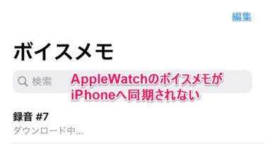 【3分手順】Apple Watch(アップルウォッチ)で録音したボイスメモがiPhoneに同期されない時の復帰方法