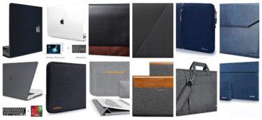 高額なMacBook Proをオシャレでスタイリッシュなケースで保護してみませんか?