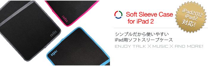 シンプル且つ極限の薄さと保護性を極めたipadケース『Soft Sleeve Case for iPad』